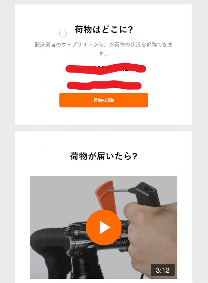 発送メール