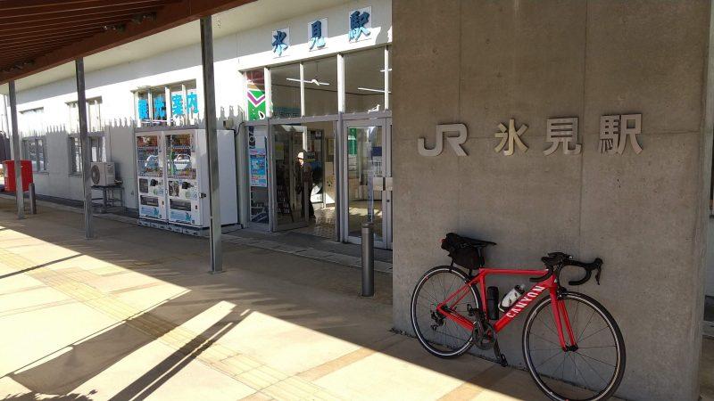 JR氷見駅